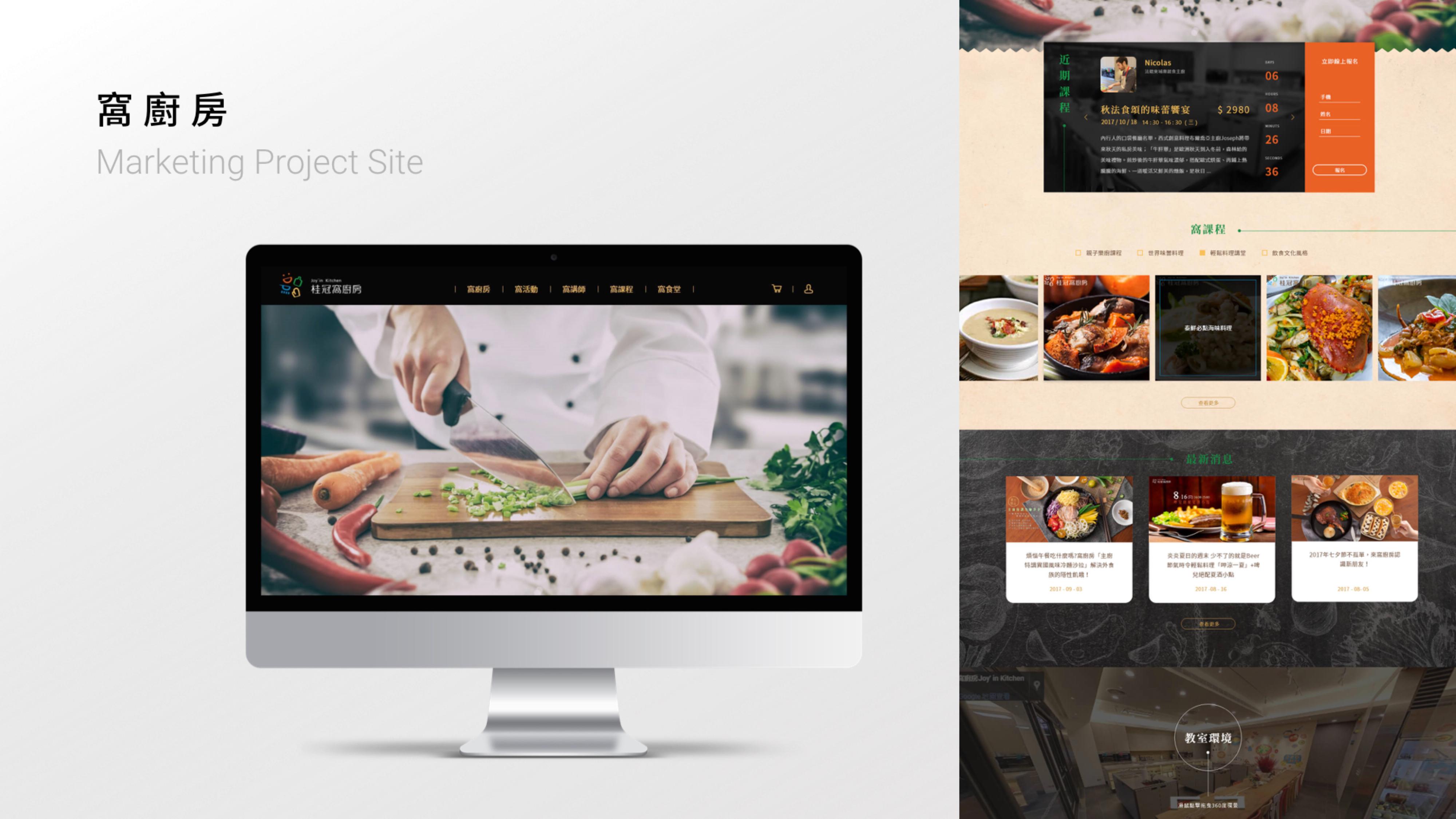 窩廚房網頁設計參考