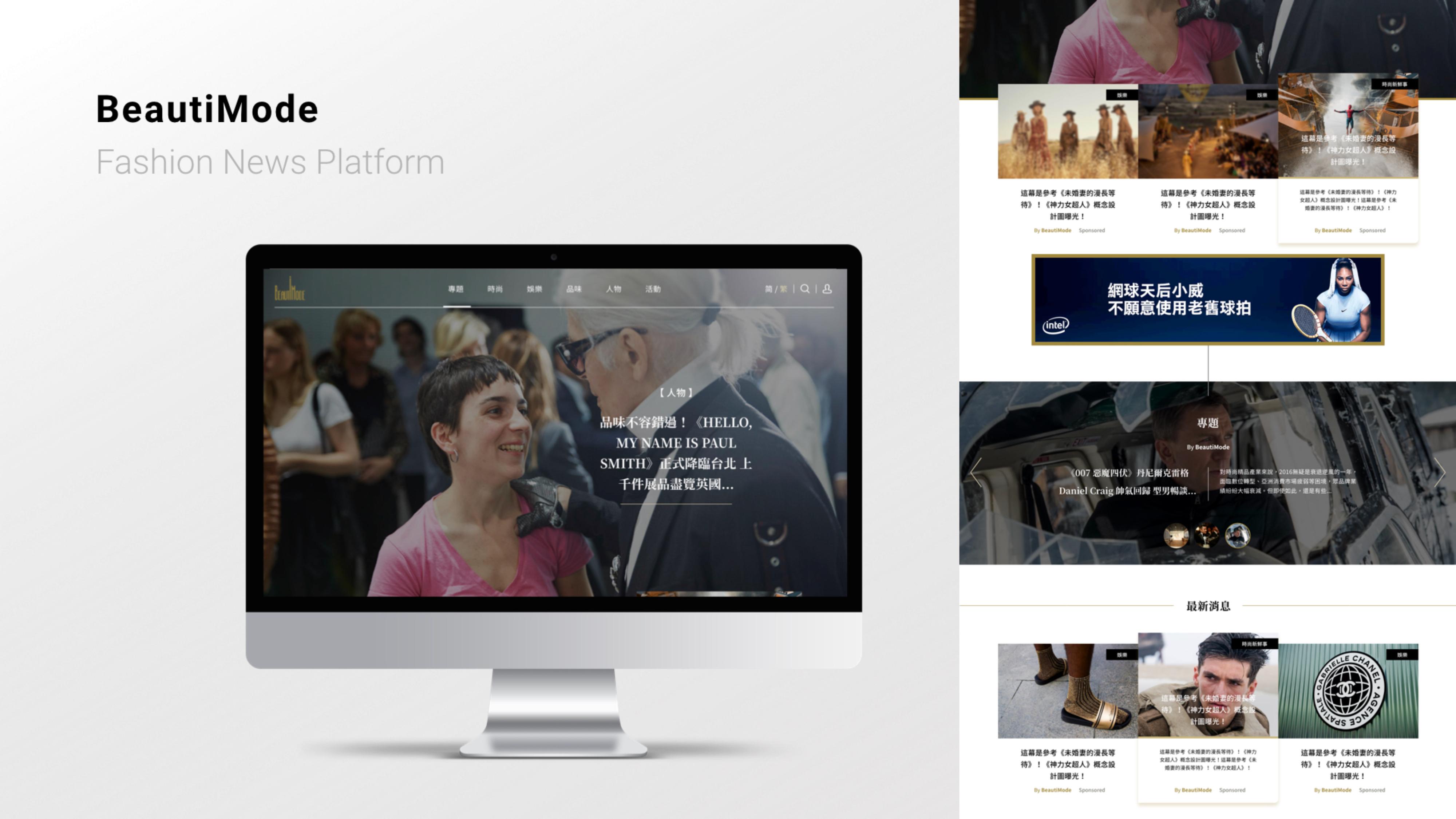 BeautiMode網頁設計參考