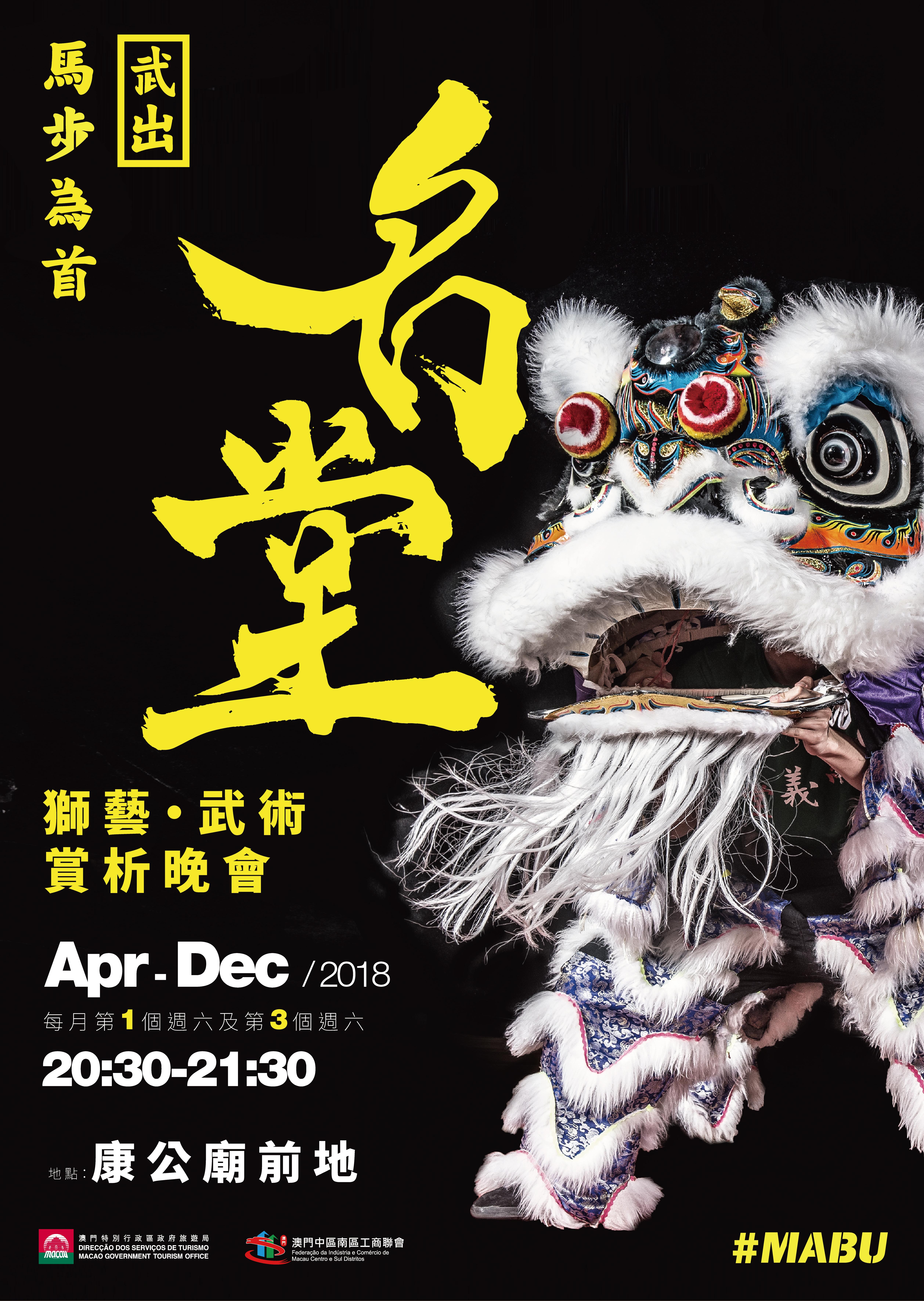 武術獅藝專案Poster - 1