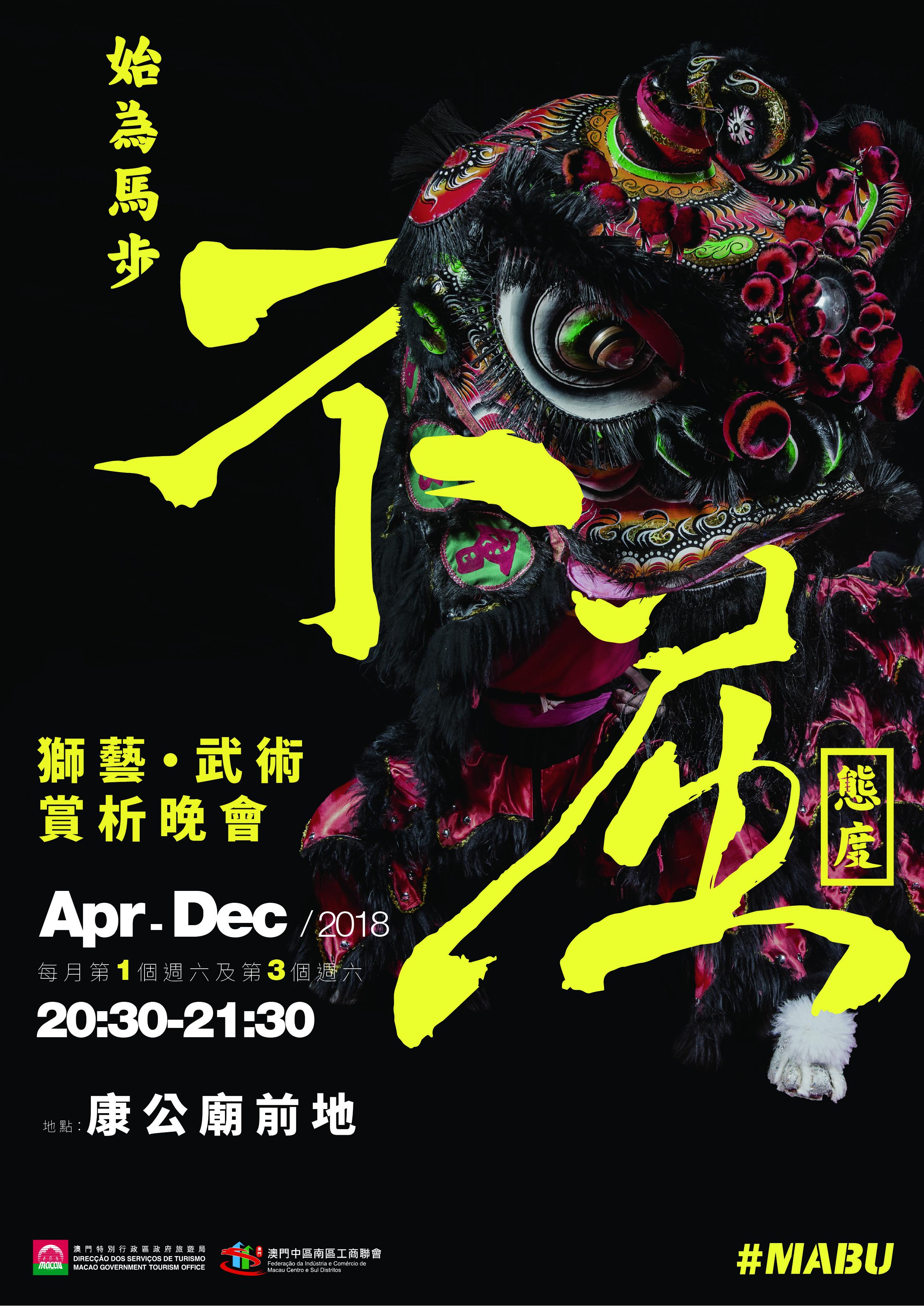 武術獅藝專案Poster - 3