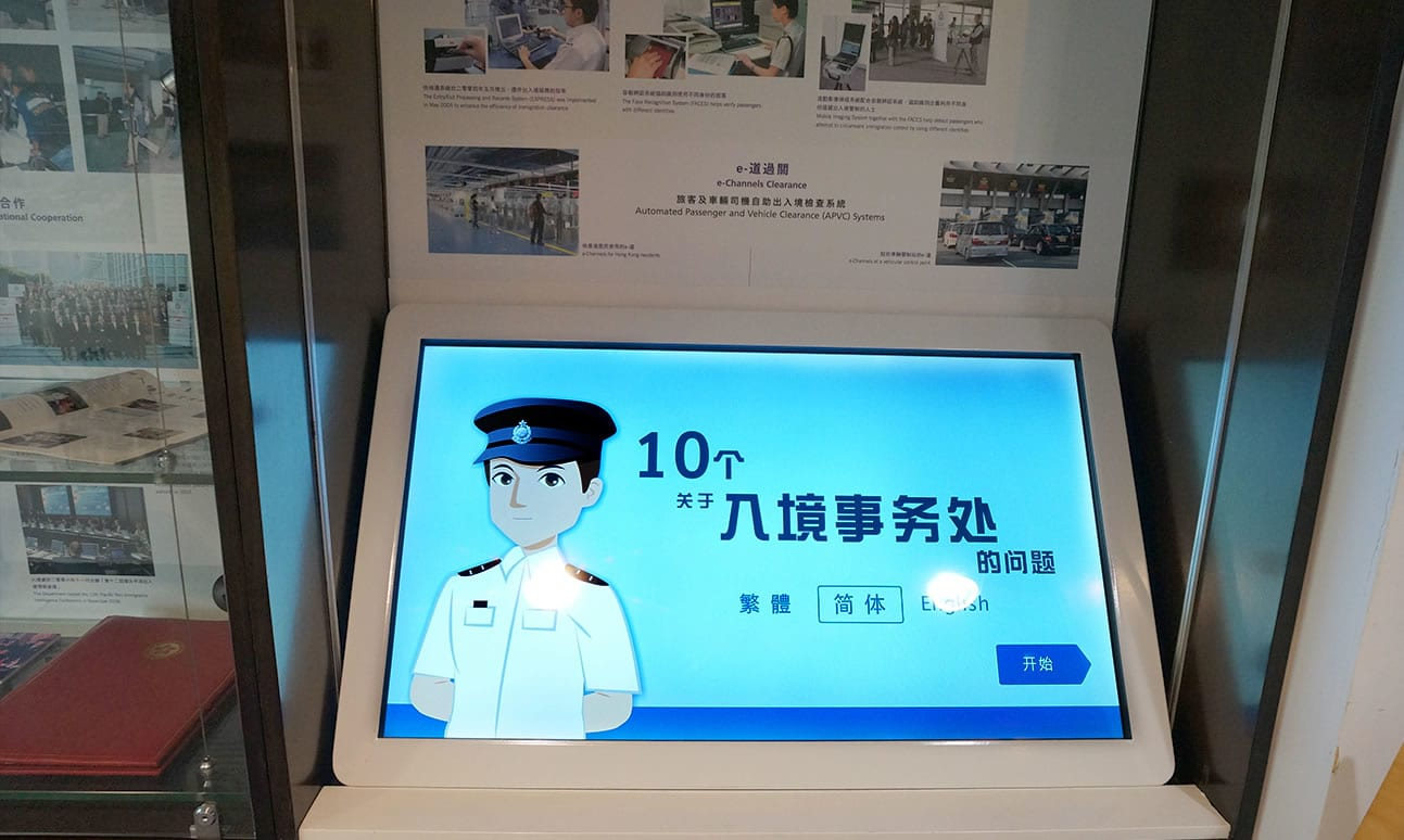 Interactive kiosk (touch screen)