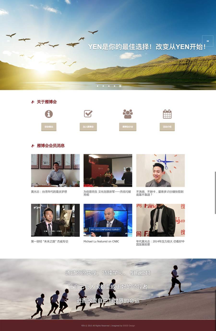 Y.E.N Homepage